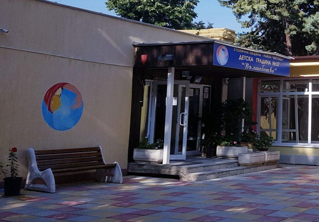 37-Kindergarten-Valshebstvo.jpg
